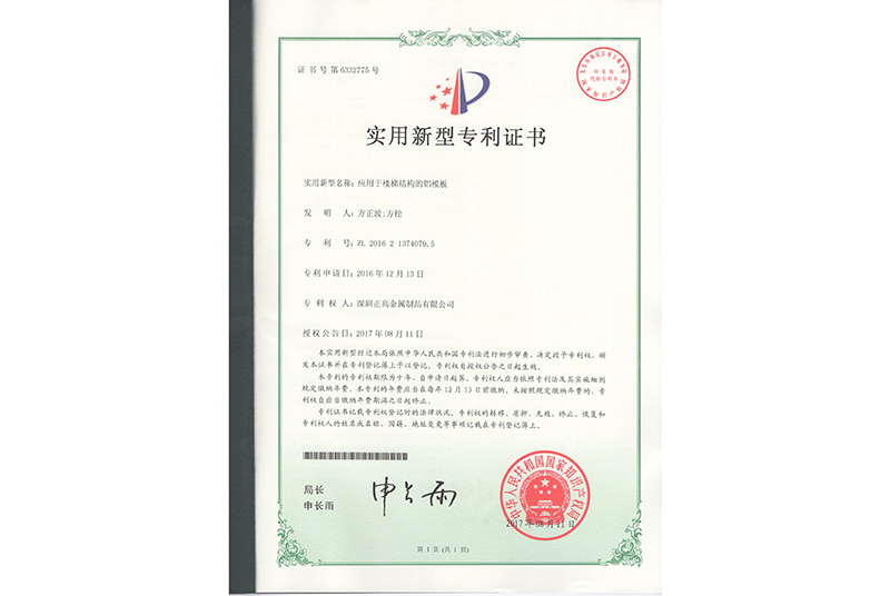 专利证书-铝模板设计