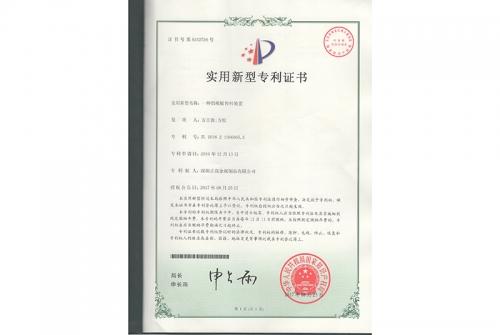专利证书-铝模板厂家