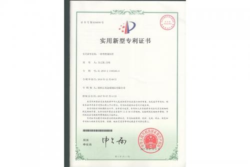 专利证书-铝模板生产加工