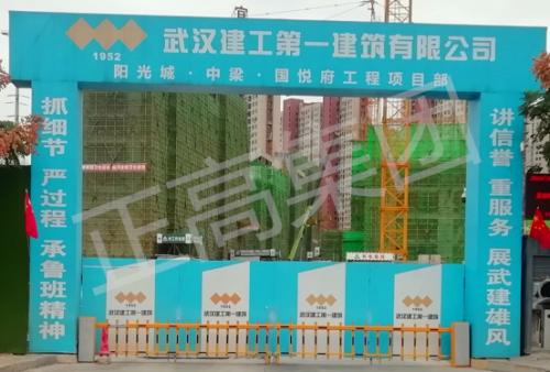 宜昌阳光城国悦府项目