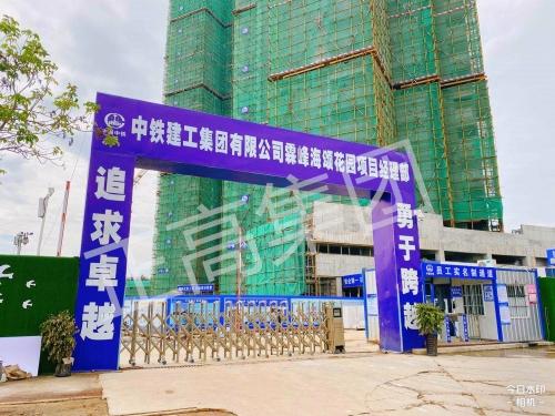 中铁建工霖峰海颂项目