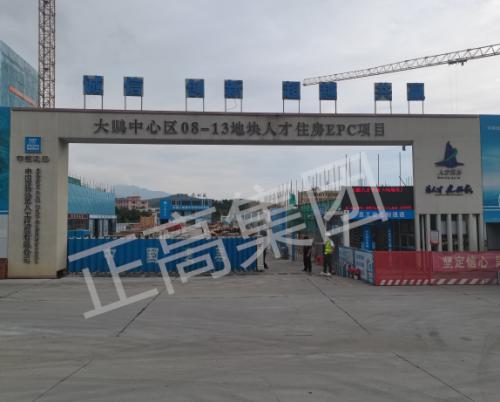 大鹏中心区08-13地块人才住房EPC项目