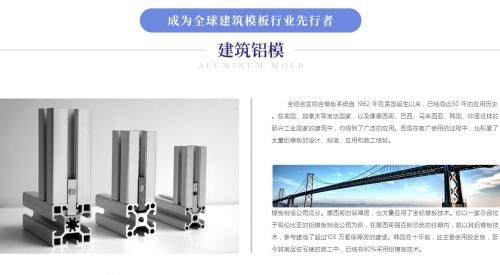 铝模板的发展前景是怎么样 正高集团?