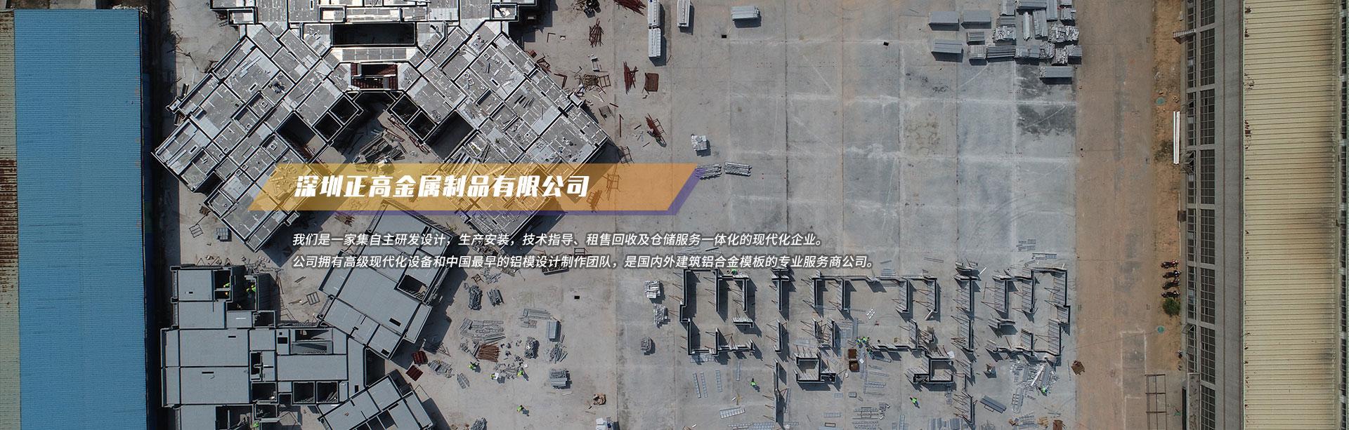深圳正高金属制品有限公司